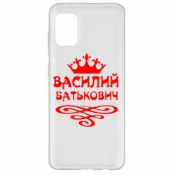 Чехол для Samsung A31 Василий Батькович