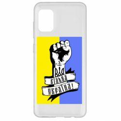 Чехол для Samsung A31 Вільна Україна!