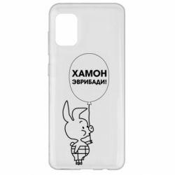 Чехол для Samsung A31 Винни хамон эврибади