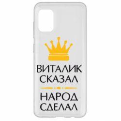 Чохол для Samsung A31 Віталік сказав - народ зробив