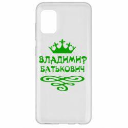 Чехол для Samsung A31 Владимир Батькович