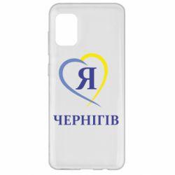 Чохол для Samsung A31 Я люблю Чернігів