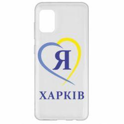Чохол для Samsung A31 Я люблю Харків