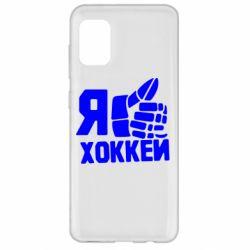 Чохол для Samsung A31 Я люблю Хокей