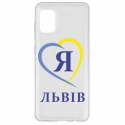 Чохол для Samsung A31 Я люблю Львів
