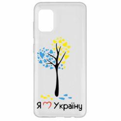 Чехол для Samsung A31 Я люблю Україну дерево