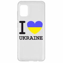Чохол для Samsung A31 Я люблю Україну