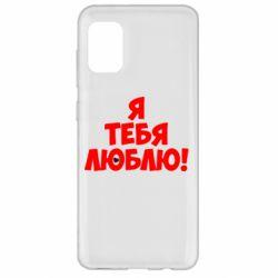 Чохол для Samsung A31 Я тебе люблю!