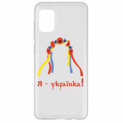 Чехол для Samsung A31 Я - Українка!
