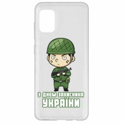 Чехол для Samsung A31 З днем захисника України, солдат