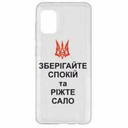 Чехол для Samsung A31 Зберігайте спокій та ріжте сало