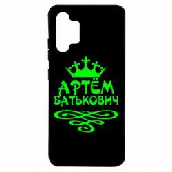 Чехол для Samsung A32 4G Артем Батькович