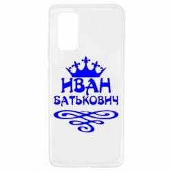 Чехол для Samsung A32 4G Иван Батькович