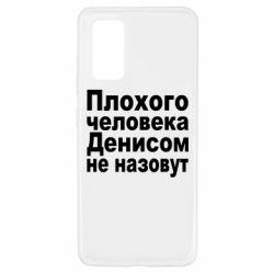 Чехол для Samsung A32 4G Плохого человека Денисом не назовут