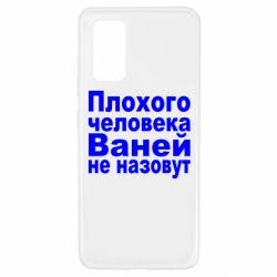 Чехол для Samsung A32 4G Плохого человека Ваней не назовут