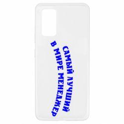 Чехол для Samsung A32 4G Самый лучший менеджер