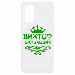 Чехол для Samsung A32 4G Виктор Батькович