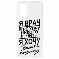 Чехол для Samsung A32 4G Я врач, я не хочу лечить