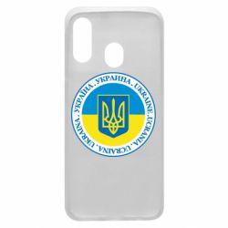 Чохол для Samsung A40 Україна. Украина. Ukraine.