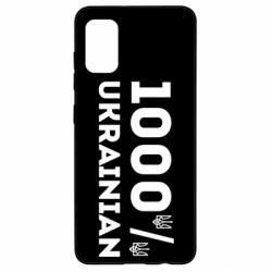 Чохол для Samsung A41 1000% Українець