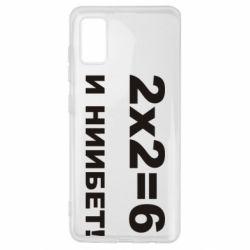 Чехол для Samsung A41 2х2=6