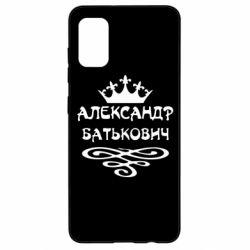 Чехол для Samsung A41 Александр Батькович