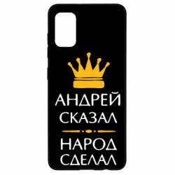 Чехол для Samsung A41 Андрей сказал - народ сделал