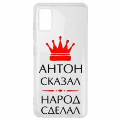 Чохол для Samsung A41 Антон сказав - народ зробив