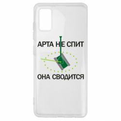 Чохол для Samsung A41 ARTA does not sleep, it comes down