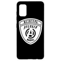 Чохол для Samsung A41 Avengers Marvel badge