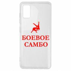 Чохол для Samsung A41 Бойове Самбо