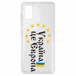 Чохол для Samsung A41 Це Європа
