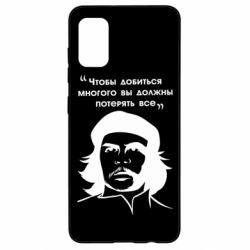 Чохол для Samsung A41 Che Guevara