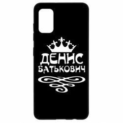 Чохол для Samsung A41 Денис Батькович