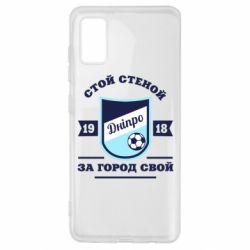 Чохол для Samsung A41 Дніпро