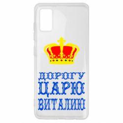 Чохол для Samsung A41 Дорогу цареві Віталію