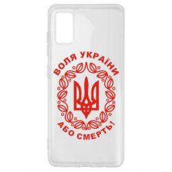 Чохол для Samsung A41 Герб України з візерунком