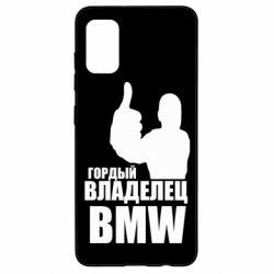 Чохол для Samsung A41 Гордий власник BMW