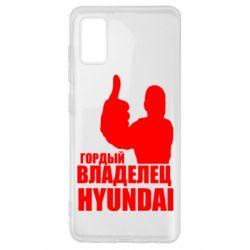 Чохол для Samsung A41 Гордий власник HYUNDAI