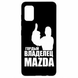 Чохол для Samsung A41 Гордий власник MAZDA