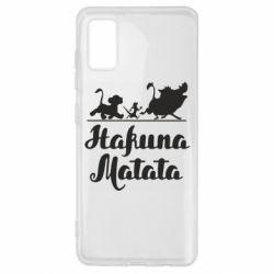 Чохол для Samsung A41 Hakuna Matata