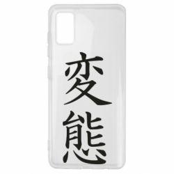 Чехол для Samsung A41 HENTAI (JAP)