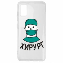 Чехол для Samsung A41 Хирург