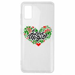 Чохол для Samsung A41 I love Ukraine heart