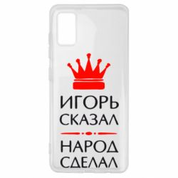 Чехол для Samsung A41 Игорь сказал - народ сделал