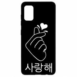 Чохол для Samsung A41 K-pop