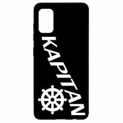 Чохол для Samsung A41 KAPITAN