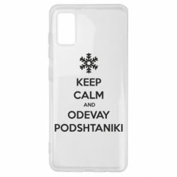 Чехол для Samsung A41 KEEP CALM and ODEVAY PODSHTANIKI