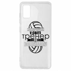 Чохол для Samsung A41 Найкращий Тренер По Волейболу
