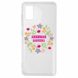Чохол для Samsung A41 Улюблена бабуся і красиві квіточки